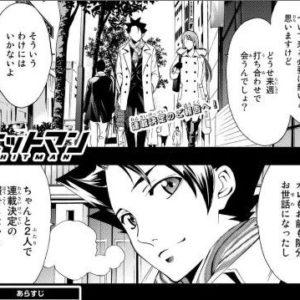 ヒットマン専門情報!!(あらすじ・ネタバレ・感想)#12「恩返し」