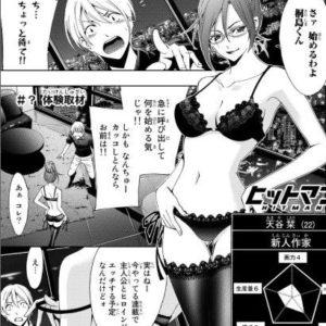 ヒットマン専門情報!!(あらすじ・ネタバレ・感想)2巻巻末#?「体験取材」