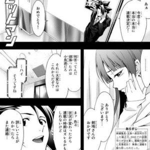 ヒットマン専門情報!!(あらすじ・ネタバレ・感想)#20「島風奈佳」