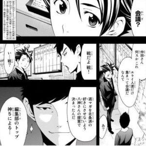 ヒットマン専門情報!!(あらすじ・ネタバレ・感想)#29「サブヒロイン」
