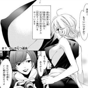 ヒットマン専門情報!!(あらすじ・ネタバレ・感想)3巻巻末#?「マンガ七つ道具」